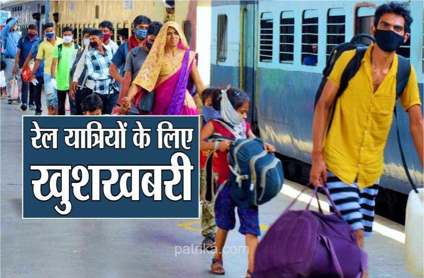 यात्री सभी ट्रेनों में केवल कंफर्म टिकट के आधार पर कर सकेंगे यात्रा