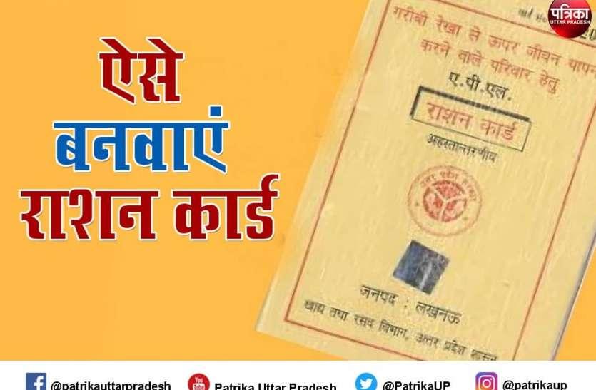 80 करोड़ लोगों को दिवाली तक मुफ्त राशन देगी सरकार, अब घर बैठे कैसे बनवाएं राशन कार्ड, जानें- जरूरी Documents