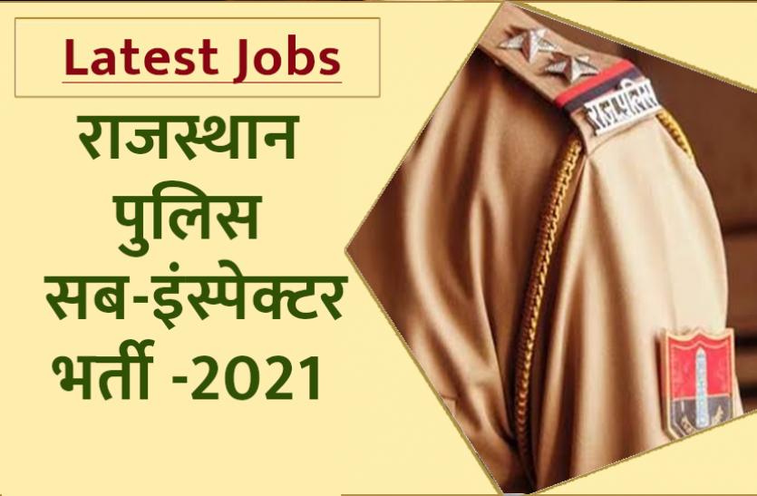 RPSC SI Recruitment 2021: राजस्थान पुलिस एसआई भर्ती के लिए आवेदन फिर से शुरू, जानिए किस आयु वर्ग के युवा कर सकते हैं अप्लाई
