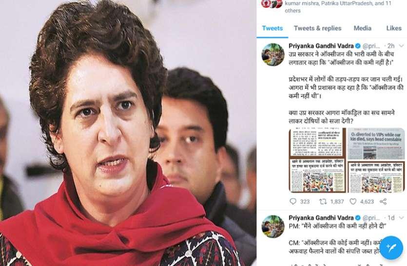 पारस हॉस्पिटल में हुई मरीजों की मौतों को लेकर प्रियंका गांधी ने प्रदेश सरकार को घेरा, ट्विट कर बोला हमला