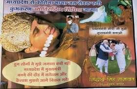 सिंधिया के विरोध में महल के गेट पर चिपके पोस्टर, लिखा- 'कोरोना भागा जनसेवक रूपी कुंभकरण जागा'