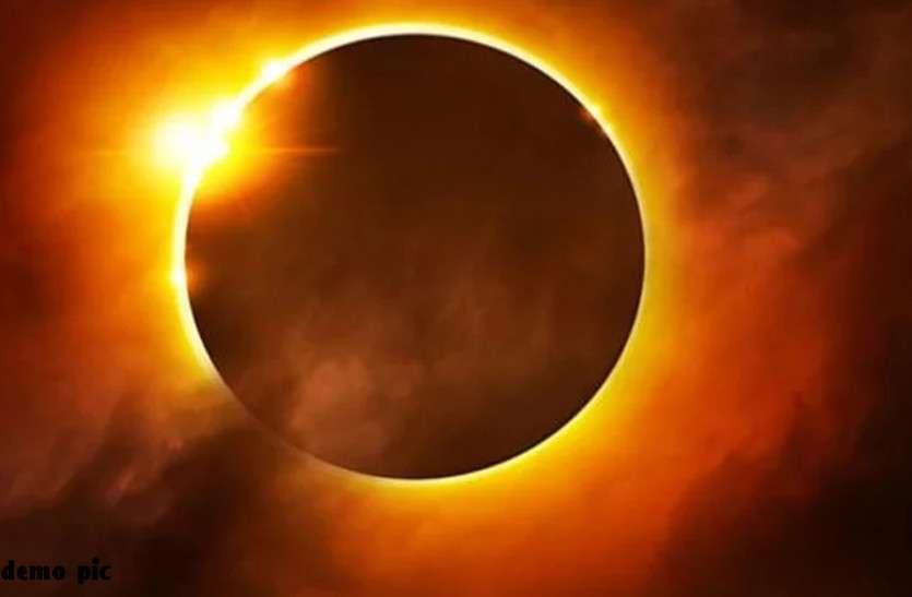 surya grahan 2021 जानिए क्यों प्रभावी नहीं रहेगा वर्ष का पहला सूर्यग्रहण