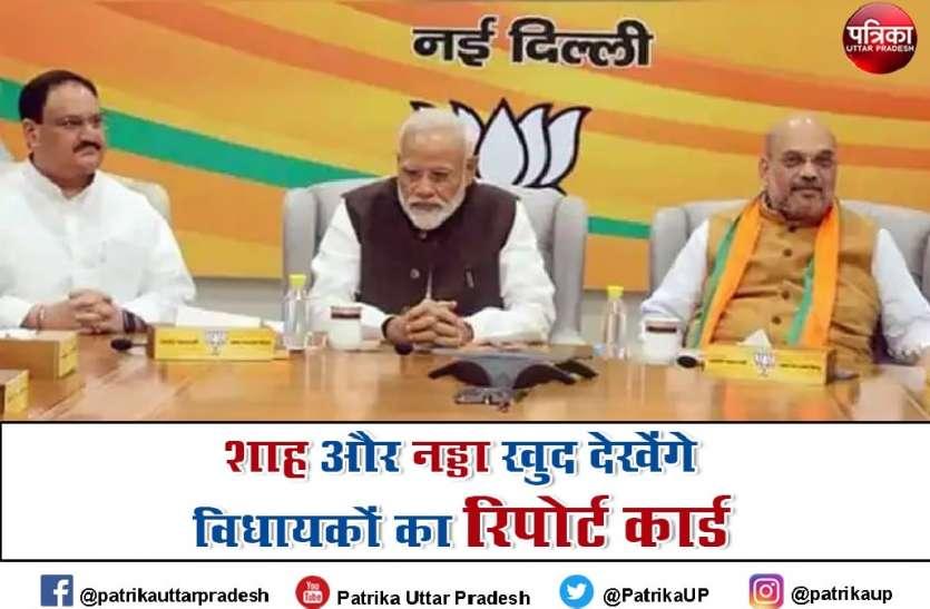 Uttar Pradesh Assembly election 2022: BJP किस विधायक को दोबारा देगी टिकट और किसका कटेगा पत्ता, ऐसे होगा फाइनल