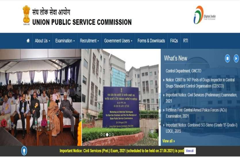 UPSC Civil Services main interview: UPSC ने सिविल सेवा इंटरव्यू की तरीखों का किया ऐलान, जानिए पूरी डिटेल्स