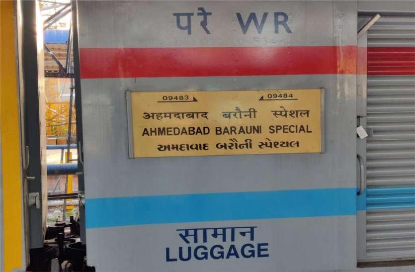 पत्रिका मुहिम: बरौनी-अहमदाबाद एक्सप्रेस के स्टॉपेज के लिए रोजाना हो रहे ट्वीट