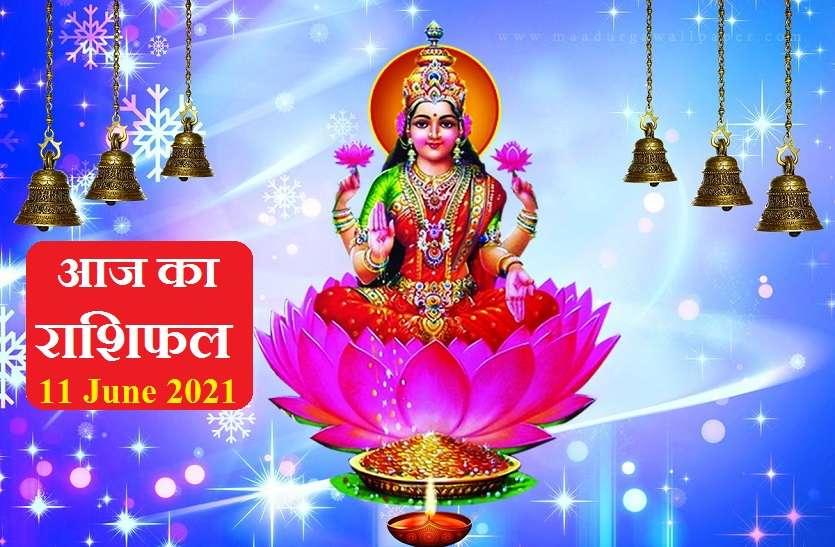Aaj Ka Rashifal - Horoscope Today 11 June 2021: भाग्य का कारक शुक्र आज 7 राशि वालों का चमकाएगा भाग्य, जानें कैसे रहेगा आपका शुक्रवार?