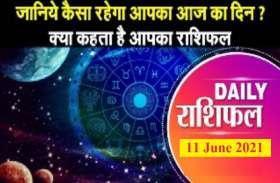 Friday Horoscope video : आपके लिए कैसा रहेगा ये शुक्रवार? यहां देखें
