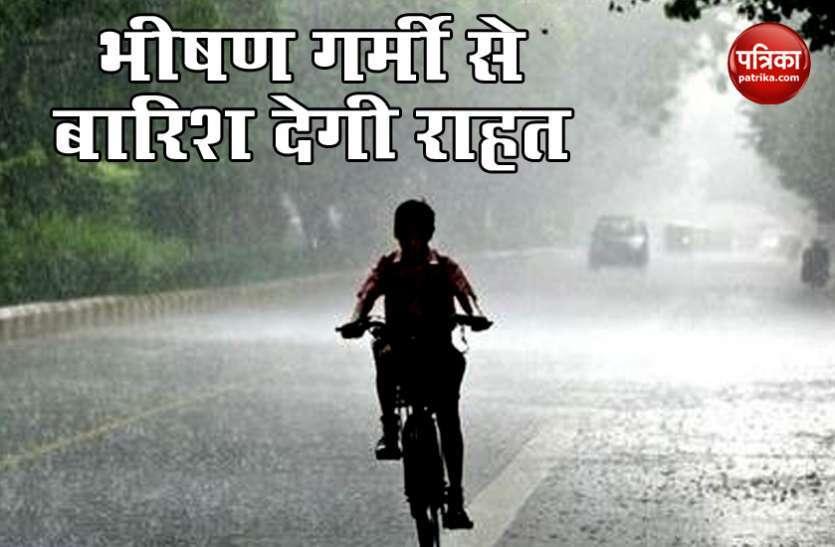 Weather Alert: भीषण गर्मी से जल्द मिलेगी राहत, 48 घंटों में होगी झमाझम बारिश