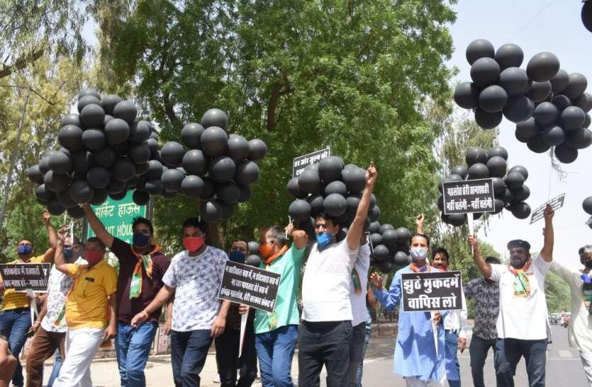 काले गुब्बारे उड़ाकर जताया विरोध