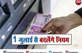 1 July से बदल रहे बैंक के नियम, ATM Cash withdrawal के बढ़ेंगे charges, बीएसबीडी खाताधारक जान लें सभी बदलाव