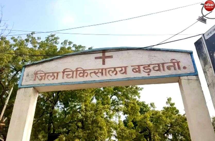 बड़वानी अस्पताल में नहीं है सीटी स्कैन की सुविधा, निजी संस्थानों में जांच के लिए ले रहे 2500-3000 रुपए