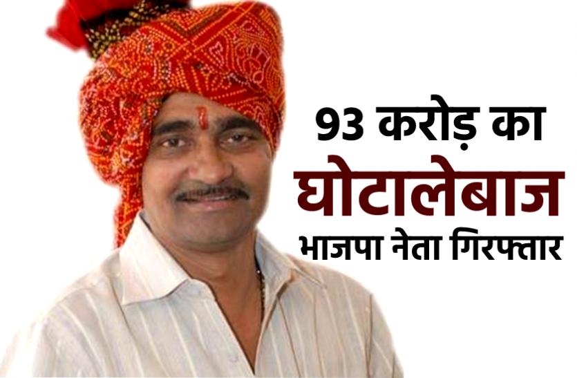 93 करोड़ का लोन घोटाला करने वाला भाजपा नेता गिरफ्तार, आरोपी पर था 50 हजार का इनाम
