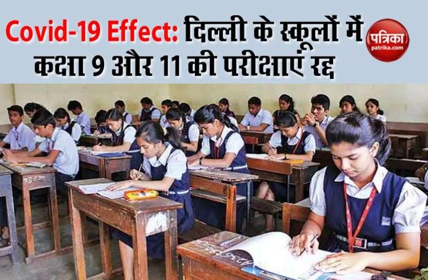 Covid-19: कोरोना के चलते दिल्ली के स्कूलों में 9वीं और 11वीं की परीक्षाएं रद्द, 22 को आएगा रिजल्ट