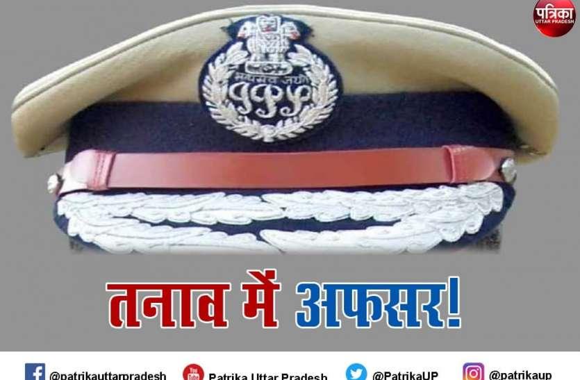 यूपी में 5 जिलों के पुलिस कप्तान छोड़ना चाहते हैं अपना पद, अफसरों को लिखी चिट्ठी