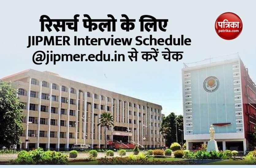 JIPMER Interview Schedule 2021: रिसर्च फेलो पद के लिए इंटरव्यू शेड्यूल जारी, यहां से करें चेक