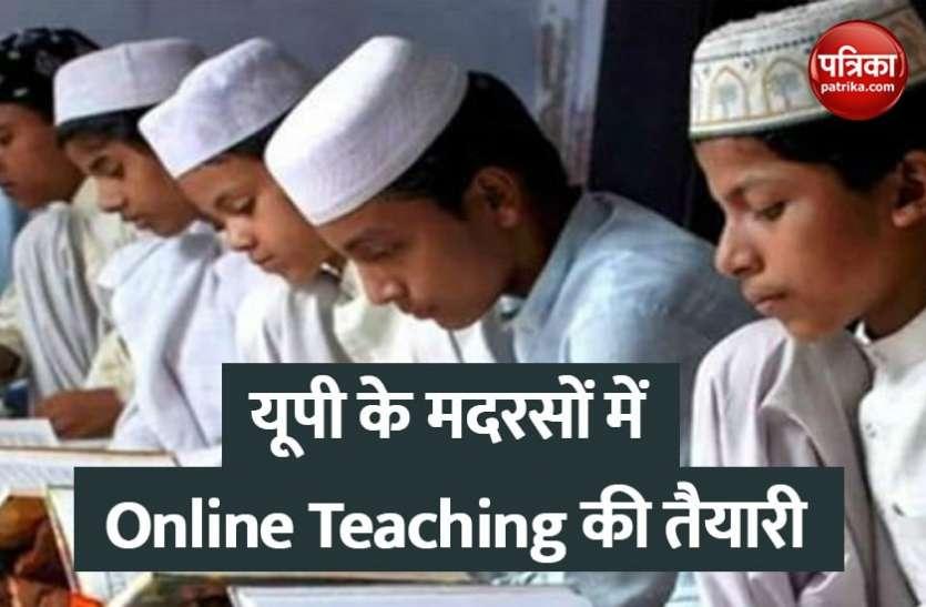 UP Madarsa News: मदरसों को चमकाने की तैयारी, आईआईटी-आईएमएम के छात्र शिक्षकों को बताएंगे ऑनलाइन टीचिंग का तरीका