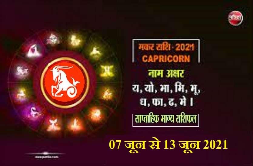 https://www.patrika.com/horoscope-rashifal/capricorn-weekly-horoscope-between-07-june-to-13-june-2021-6885969/
