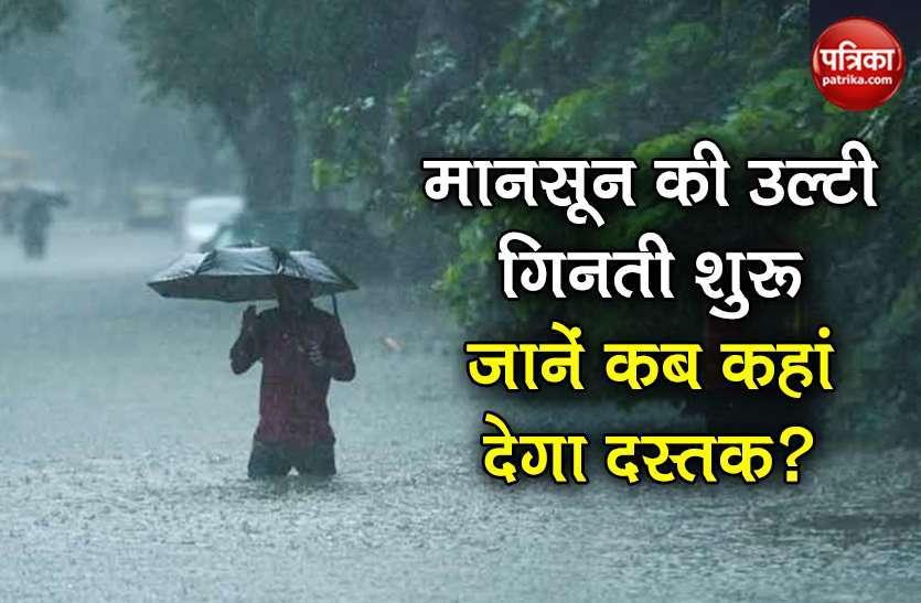 गरज-चमक के साथ बन रही है बारिश की स्थिति, गर्मी से मिलेगी राहत