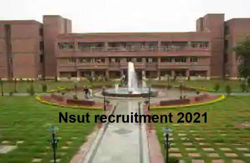 Nsut recruitment 2021: 25 प्रोफेसर, एसोसिएट प्रोफेसर सहित अन्य पदों पर निकली भर्ती,जल्द करें आवेदन