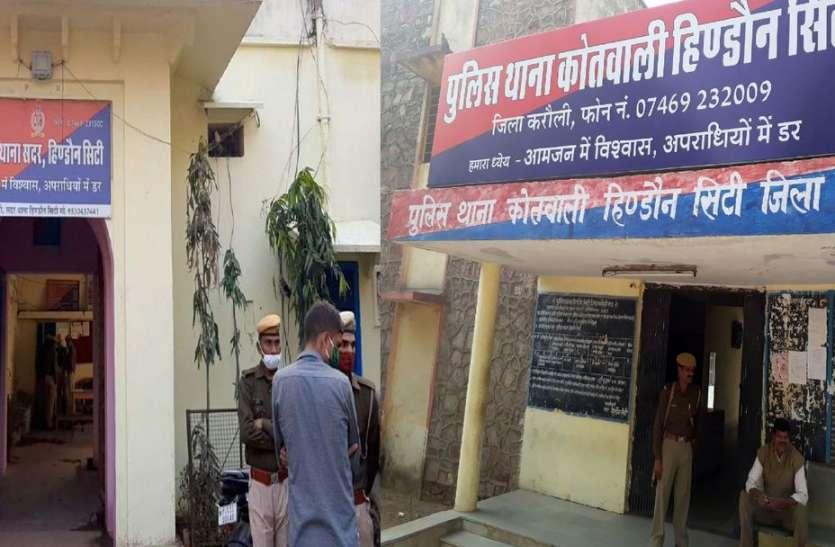 राजस्थान के इस शहर में पुलिस थाना भवनों की होगी अदला-बदली