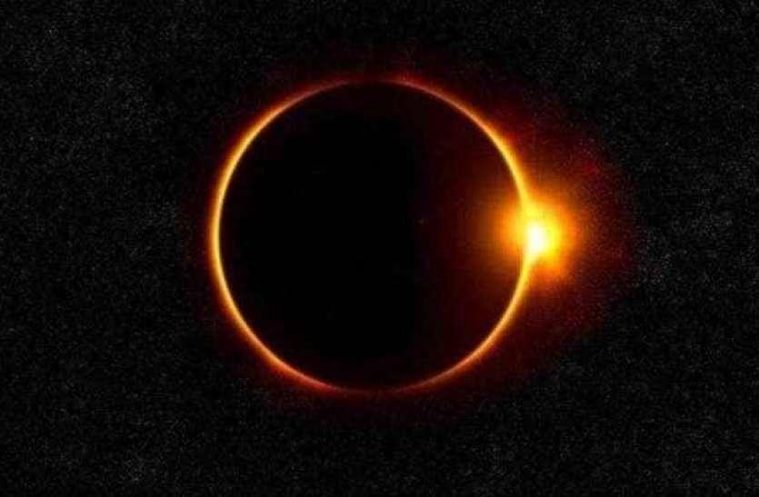Solar Eclipse 2021: साल का पहला सूर्यग्रहण, जानिए कब और कहां दिखेगा, क्या करें और क्या नहीं