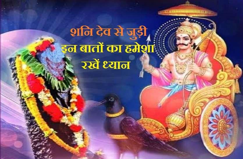 Shani Jayanti Special: शनिदेव के दिन, न्याय के देवता से जुड़ी इन चीजों से दूर ही रहें...