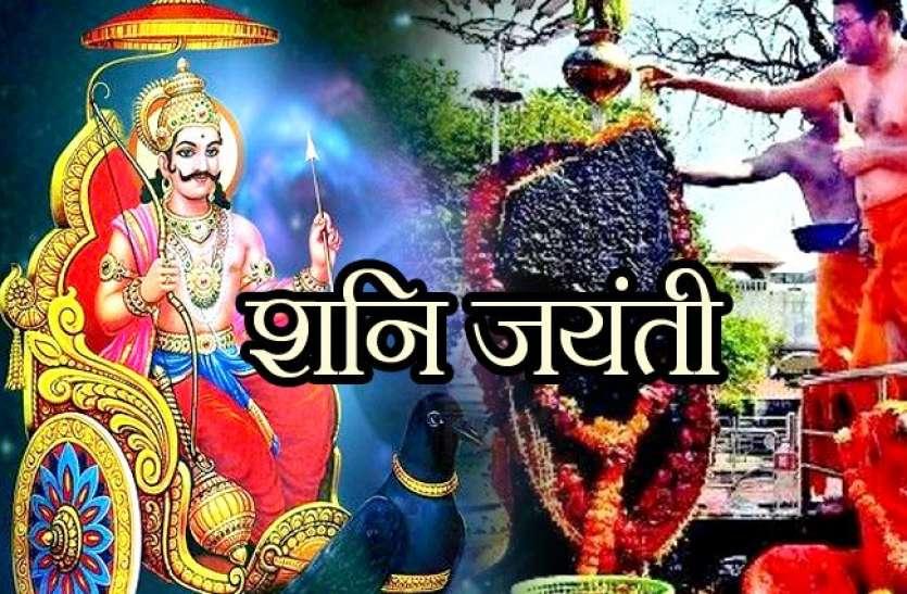 Shani Jayanti: शनि जयंती आज, ऐसे करेंगे पूजा तो बरेसी शनिदेव की कृपा
