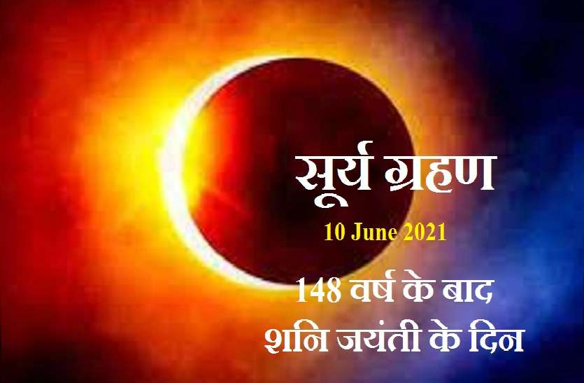 Solar Eclipse / Surya Grahan : साल 2021 की पहला सूर्य ग्रहण: कब और कहां दिखाएगा असर
