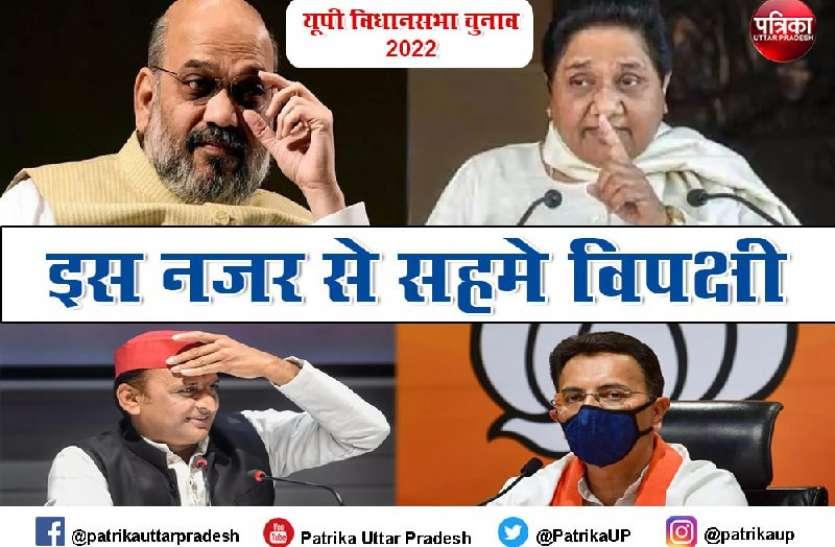 Uttar Pradesh Assembly election 2022 : भाजपा की विस्तार नीति के मुकाबले के लिए छोटे दलों का महागठबंधन