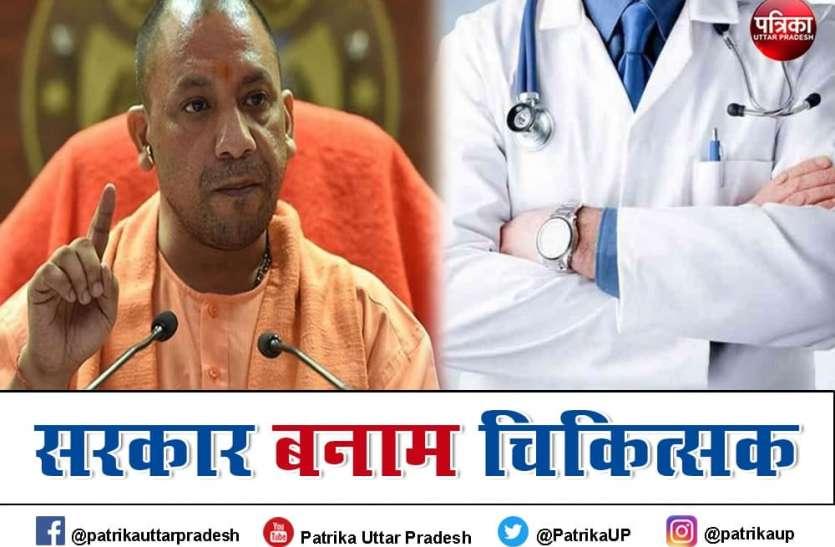 पशोपेश में Yogi Adityanath Sarkar, प्रशासनिक पद छोड़ने को डॉक्टर नहीं तैयार