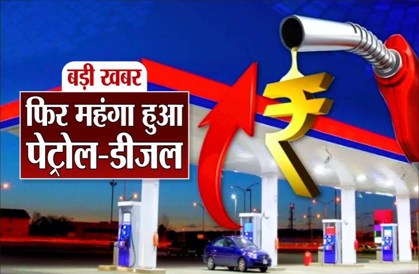 आज फिर महंगा हुआ पेट्रोल-डीजल, जानें अपने शहर का भाव
