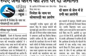 चिटफंड कम्पनी संचालक ने मांगी जमानत, कोर्ट ने रखी करोड़ रुपए जमा करने की शर्त