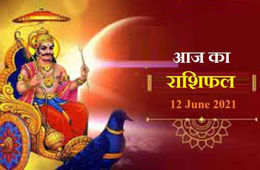 Aaj Ka Rashifal - Horoscope Today 12 June 2021: शनिदेव आज देंगे आपको अच्छे कर्मों का फल, जानें कैसे रहेगा आपका शनिवार?