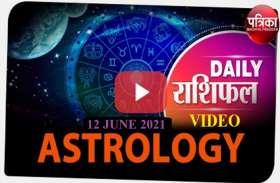 Saturday Horoscope video : शनिदेव आज क्या लाए हैं आपके लिए? यहां देखें