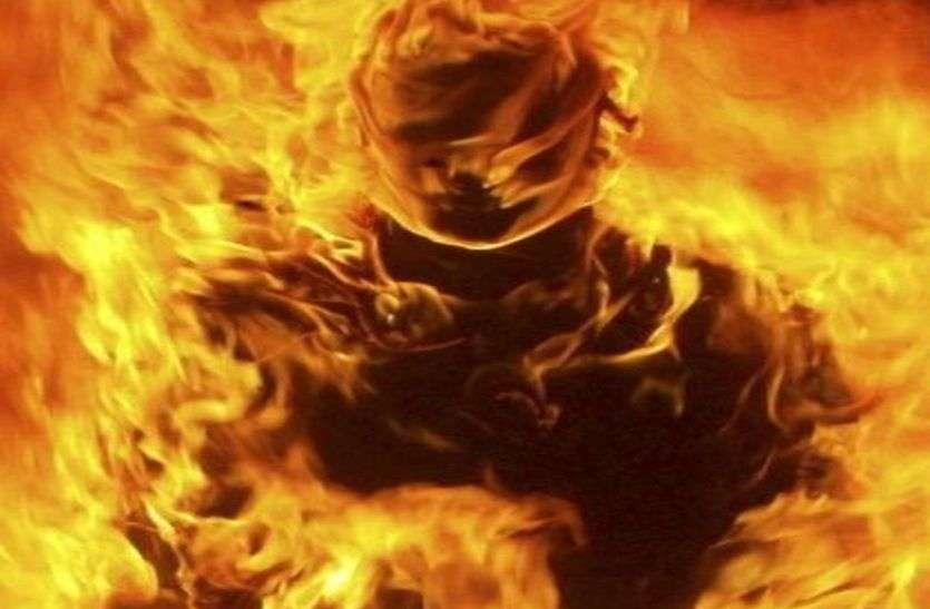 सेनेटाइजर छिडक़ा औेर लगा ली आग, दहल उठे लोग