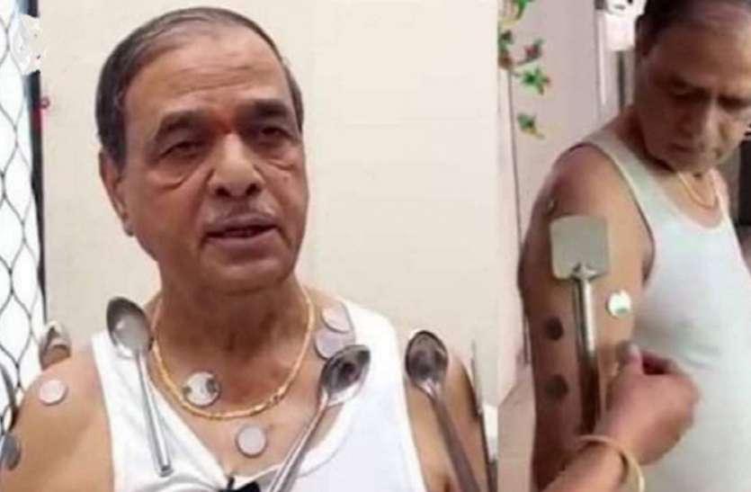 After Taking Second Dose Of Corona Vaccine A Man Get Magnetic Power - कोरोना  वैक्सीन की दूसरी डोज लेते ही बुजुर्ग का शरीर बना मैग्नेट, चिपकने लगा मेटल |  Patrika News