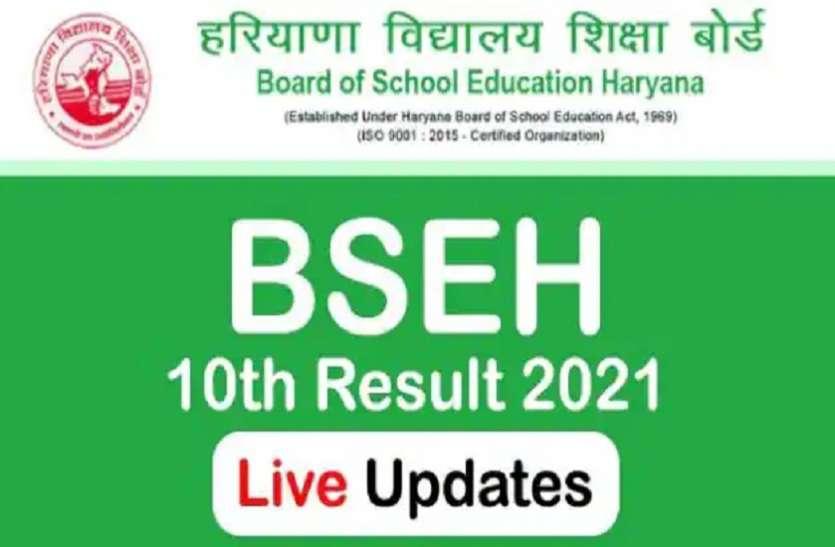 HBSE 10th Result 2021 : हरियाणा बोर्ड कक्षा 10वीं का रिजल्ट जल्द होने वाला है जारी, नही होगा कोई विद्यार्थी फेल