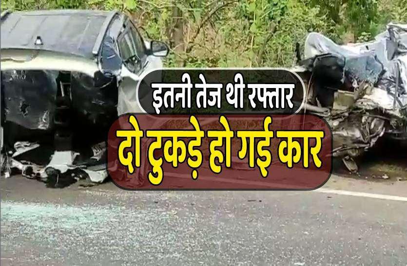 पुलिया से टकराकर टूट गई कार हो गए दो टुकड़े, देखें वीडियो
