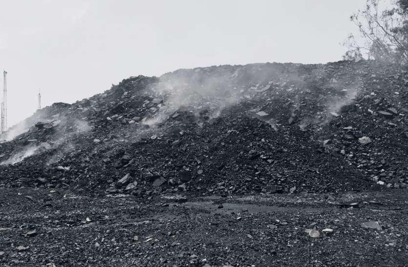 COAL FIRE : कोयला के स्टॉक में लगी आग