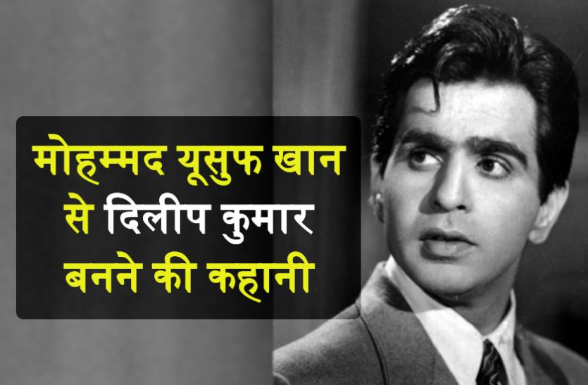 दिलीप कुमार का असली नाम: मोहम्मद यूसुफ खान को कैसे मिला दिलीप कुमार स्क्रीन नेम