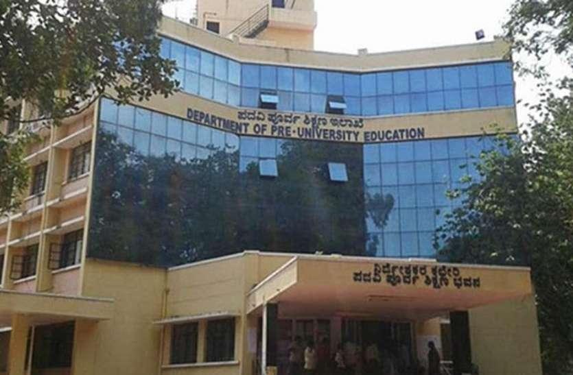 कर्नाटक : प्रोमोशन की घोषणा के बाद शिक्षा विभाग का यू-टर्न