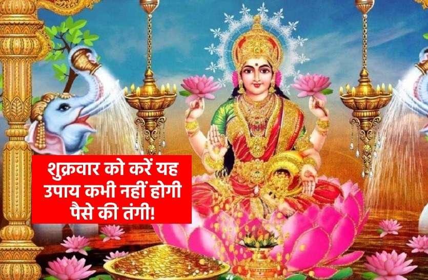 Friday Special: देवी मां लक्ष्मी को प्रसन्न करने के उपाय, जो धन की तंगी से मुक्ति दिलाएं!
