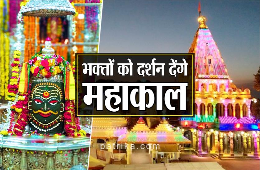 Mahakaleshwar Temple: 28 जून से खुलेंगे बाबा महाकाल मंदिर के द्वार, नए नियम जारी