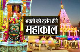महाकाल के साथ खुलेंगे अंगारेश्वर और मंगलनाथ मंदिर के पट