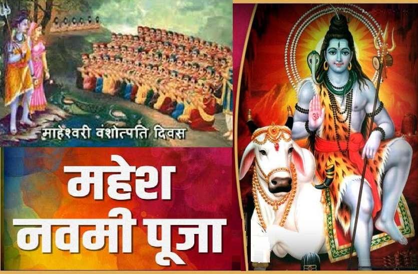 https://www.patrika.com/dharma-karma/mahesh-navmi-on-19-june-2021-6890230/