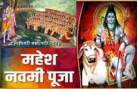 Mahesh Navami: महेश नवमी कब है और जानें महेश्वरी समाज की उत्पत्ति से जुड़ा ये रहस्य