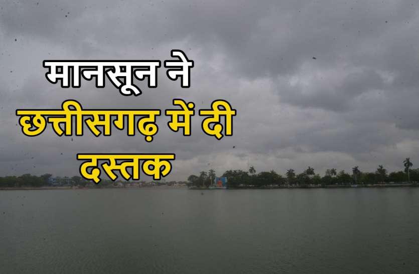 5 दिन पहले छत्तीसगढ़ पहुंचा मानसून, प्रदेशभर में बारिश, मौसम विभाग की भारी वर्षा की चेतावनी