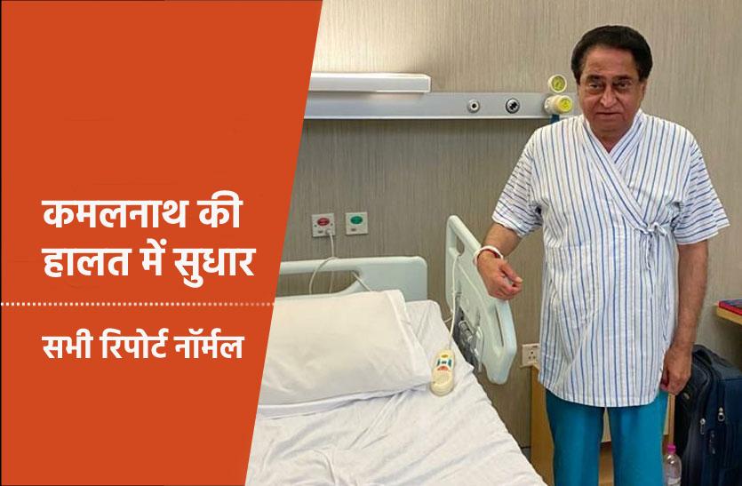 कमलनाथ ने अस्पताल से ही शुरू किया कामकाज, पहले ही ट्वीट में शिवराज पर साधा निशाना