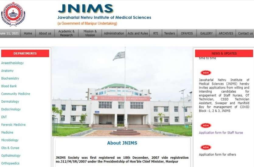 Jnims recruitment 2021: स्टाफ नर्स सहित अन्य पदों पर निकली भर्ती, जल्द करें आवेदन