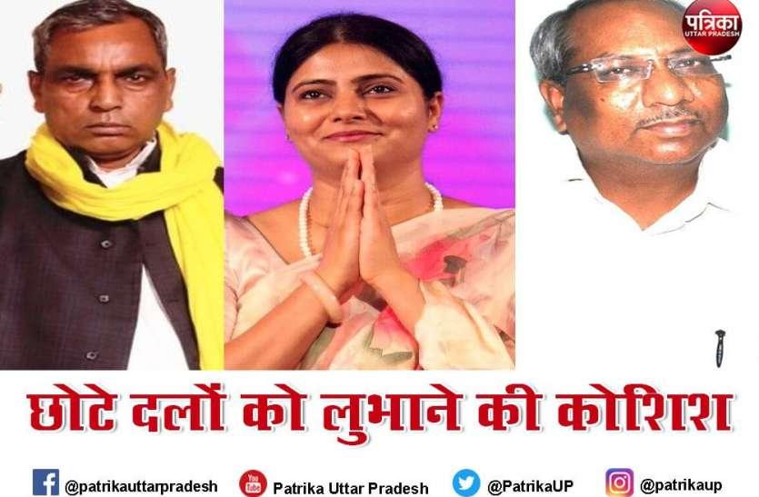 Uttar Pradesh Assembly election 2022: भाजपा की ओपी राजभर से बातचीत शुरू, अनुप्रिया, संजय निषाद को मिल सकता है मंत्री पद